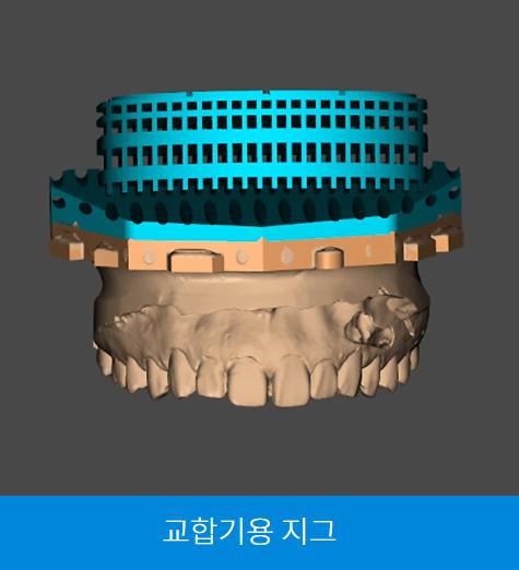 img-Articulator-Jig